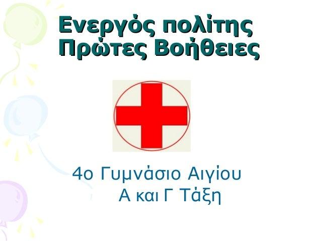 Ενεργός πολίτηςΕνεργός πολίτης Πρώτες ΒοήθειεςΠρώτες Βοήθειες 4ο Γυμνάσιο Αιγίου Α και Γ Τάξη