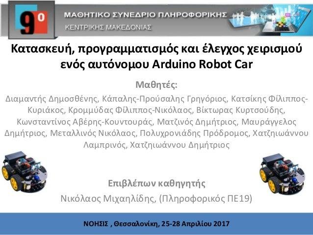 Κατασκευή, προγραμματισμός και έλεγχος χειρισμού ενός αυτόνομου Arduino Robot Car Μαθητές: Διαμαντής Δημοσθένης, Κάπαλης-Π...
