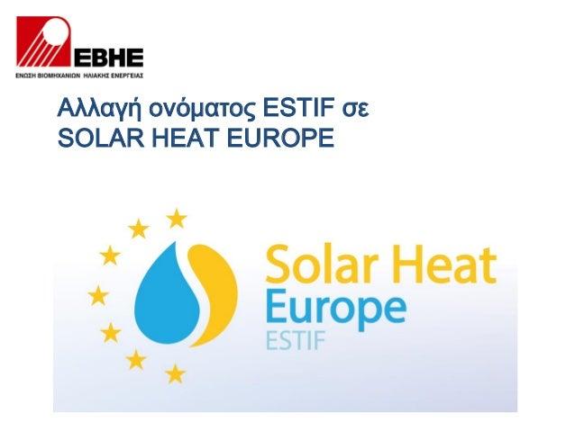 Αλλαγή ονόματος ESTIF σε SOLAR HEAT EUROPE