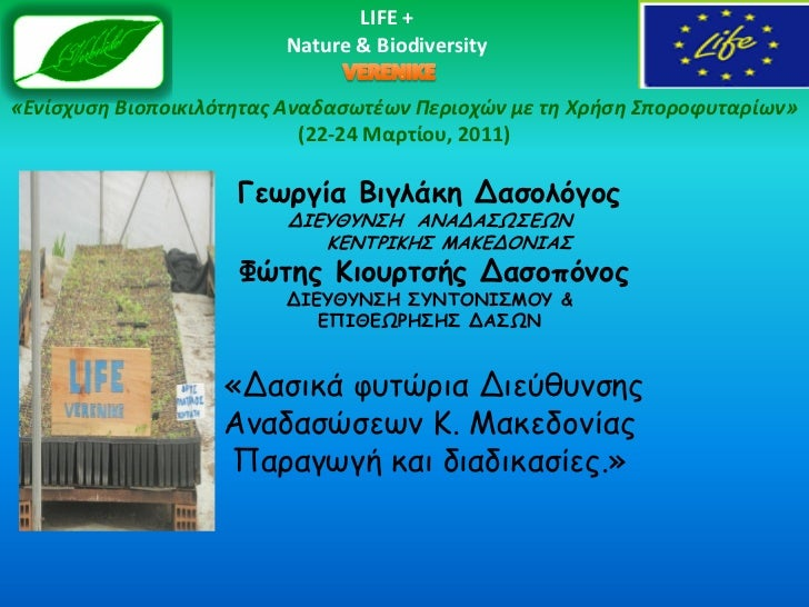 LIFE +                         Nature & Biodiversity«Ενίςχυςη Βιοποικιλότητασ Αναδαςωτζων Περιοχών με τη Χρήςη Σποροφυταρί...