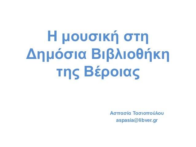 Η μουσική στη Δημόσια Βιβλιοθήκη της Βέροιας Ασπασία Τασιοπούλου aspasia@libver.gr