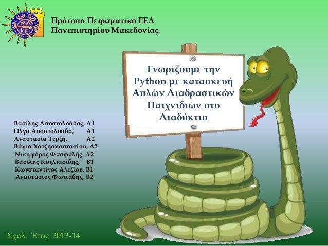 Πρότυπο Πειραματικό ΓΕΛ Πανεπιστημίου Μακεδονίας Γνωρίζουμε την Python με κατασκευή Απλών Διαδραστικών Παιχνιδιών στο Διαδ...
