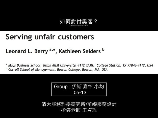 Group : 伊斯 嘉怡 ⼩小均 清⼤大服務科學研究所/前線服務設計 指導⽼老師 ⺩王貞雅 05-13 如何對付奧客?Serving unfair customers