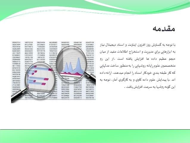 Parsamehr datamining Slide 3