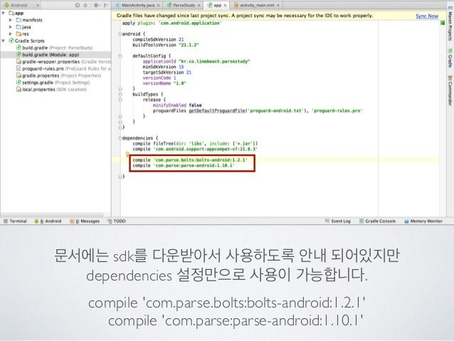 compile 'com.parse.bolts:bolts-android:1.2.1'  compile 'com.parse:parse-android:1.10.1' 문서에는 sdk를 다운받아서 사용하도록 안내 되어있지만  ...