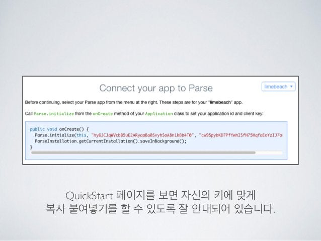 QuickStart 페이지를 보면 자신의 키에 맞게  복사 붙여넣기를 할 수 있도록 잘 안내되어 있습니다.