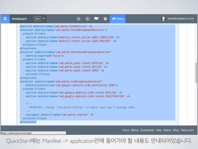 QuickStart에는 Manifest -> application안에 들어가야 할 내용도 안내되어있습니다.