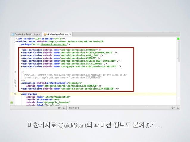 마찬가지로 QuickStart의 퍼미션 정보도 붙여넣기…
