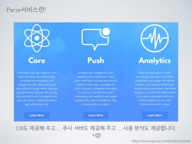 https://www.parse.com/products/core DB도 제공해 주고… 푸시 서버도 제공해 주고… 사용 분석도 제공합니다.  +@! Parse서비스란?
