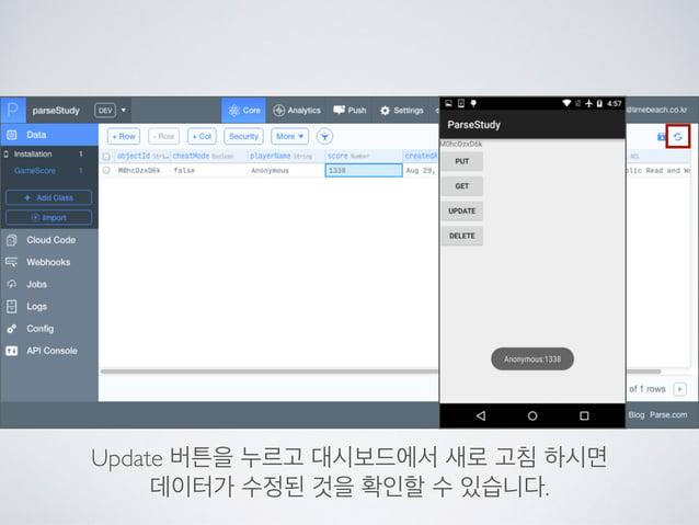 Update 버튼을 누르고 대시보드에서 새로 고침 하시면  데이터가 수정된 것을 확인할 수 있습니다.