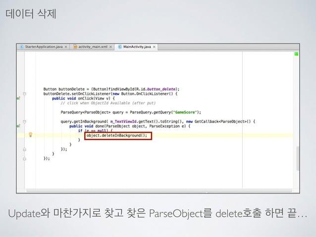 데이터 삭제 Update와 마찬가지로 찾고 찾은 ParseObject를 delete호출 하면 끝…