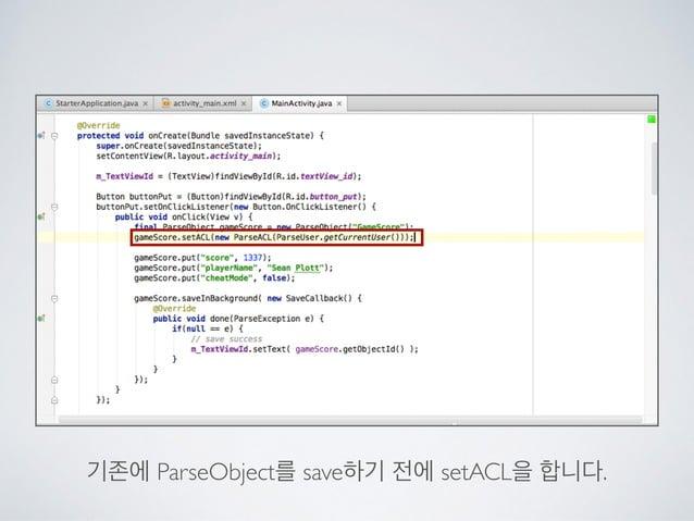기존에 ParseObject를 save하기 전에 setACL을 합니다.