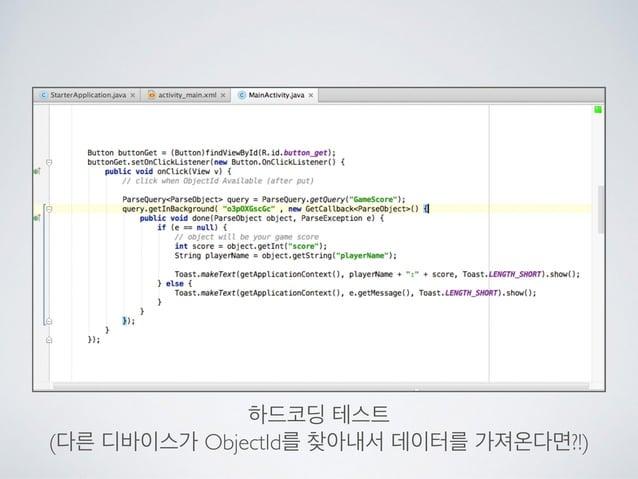 하드코딩 테스트  (다른 디바이스가 ObjectId를 찾아내서 데이터를 가져온다면?!)