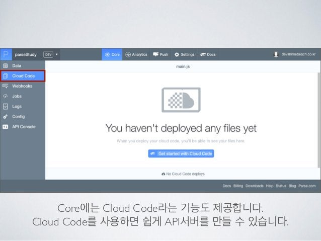 Core에는 Cloud Code라는 기능도 제공합니다.  Cloud Code를 사용하면 쉽게 API서버를 만들 수 있습니다.