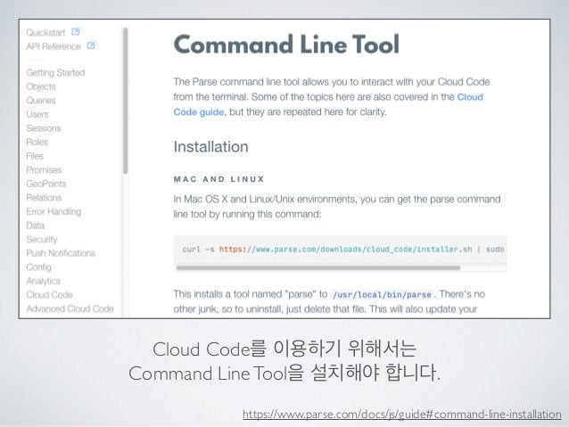 https://www.parse.com/docs/js/guide#command-line-installation Cloud Code를 이용하기 위해서는  Command LineTool을 설치해야 합니다.