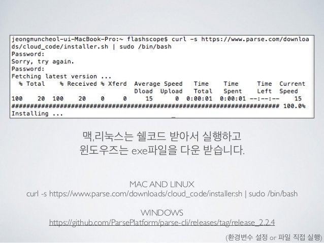 MAC AND LINUX  curl -s https://www.parse.com/downloads/cloud_code/installer.sh | sudo /bin/bash  ! WINDOWS  https://git...