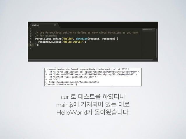 curl로 테스트를 하였더니  main.js에 기재되어 있는 대로  HelloWorld가 돌아왔습니다.