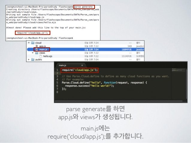 parse generate를 하면  app.js와 views가 생성됩니다.  ! main.js에는  require('cloud/app.js');를 추가합니다.