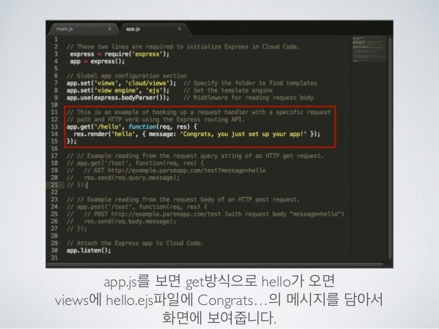 app.js를 보면 get방식으로 hello가 오면  views에 hello.ejs파일에 Congrats…의 메시지를 담아서  화면에 보여줍니다.