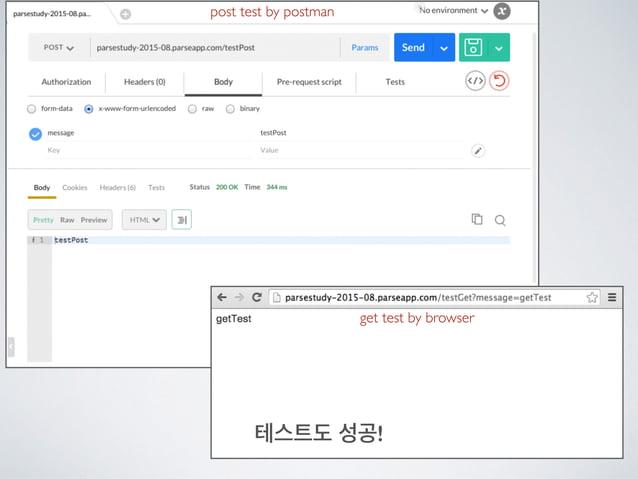 테스트도 성공! post test by postman get test by browser