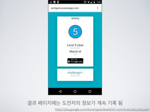 Parse.com 맛보기