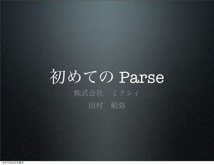 初めての Parse                株式会社ミクシィ                 田村航弥12年7月23日月曜日