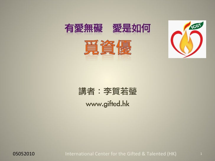 05052010 International Center for the Gifted & Talented (HK)