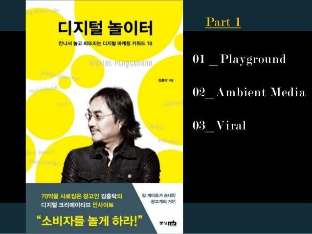 01 _Playground 02_Ambient Media 03_Viral Part 1