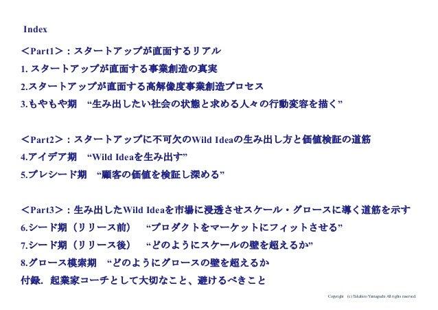 高解像度スタートアップガイド Part1(Part2/3へ続く) Slide 3