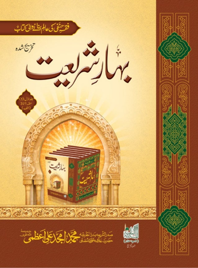 Bahaar -E- Shariat (Part-1)   بہار شریعت