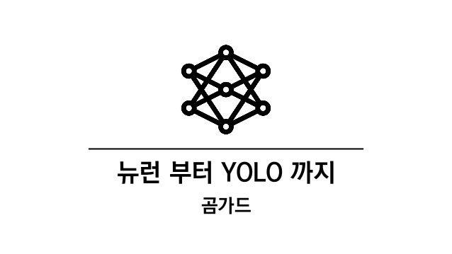 곰가드 뉴런 부터 YOLO 까지