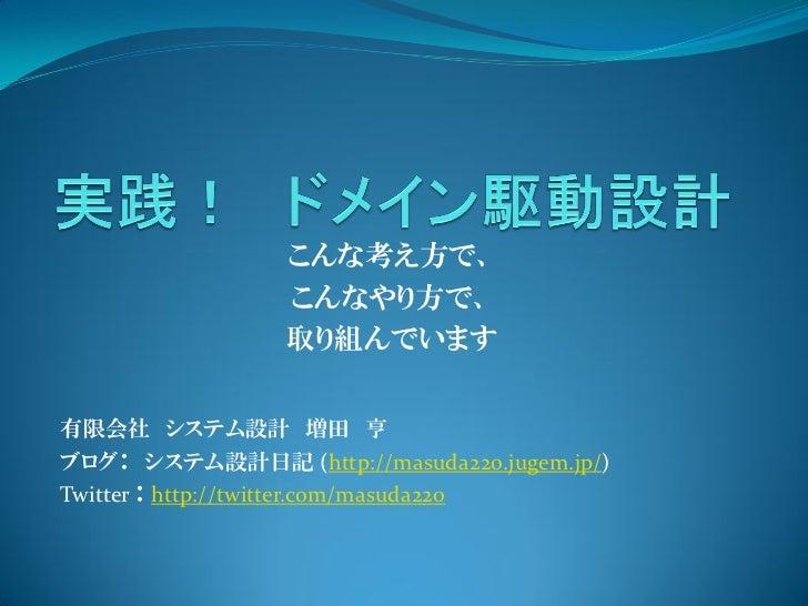こんな考え方で、                 こんなやり方で、                 取り組んでいます有限会社 システム設計 増田 亨ブログ: システム設計日記 (http://masuda220.jugem.jp/)Twitte...