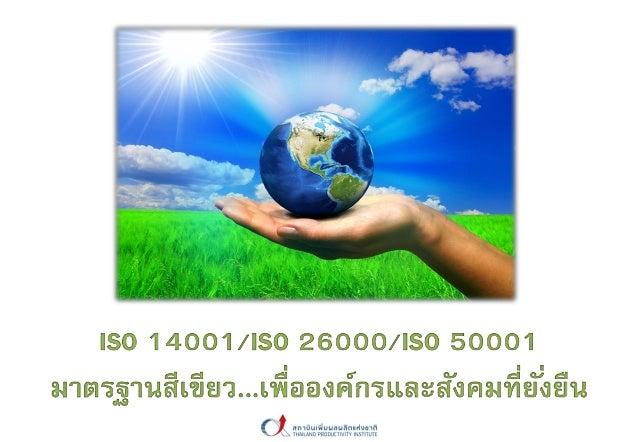 ISO 14001/ISO 26000/ISO 50001 มาตรฐานสีเขียว...เพื่อองค์กรและสังคมที่ยั่งยืน