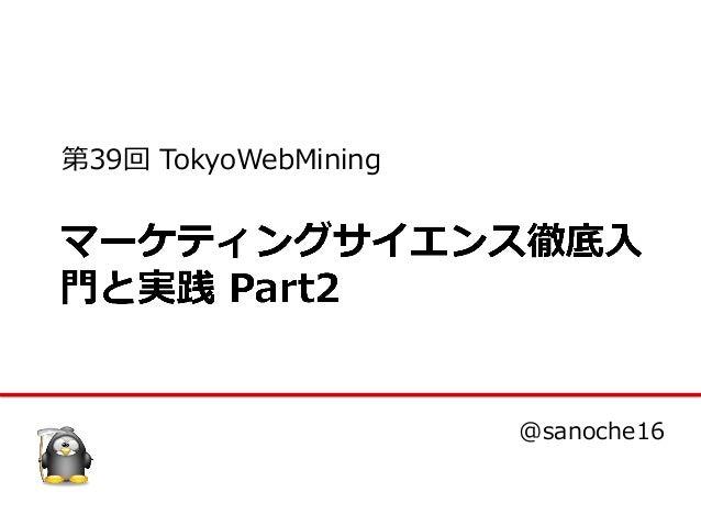 第39回 TokyoWebMining  @sanoche16  1