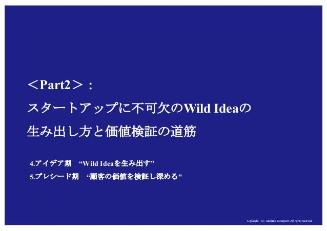 Copyright (c) Takahiro Yamaguchi All rights reserved.Copyright (c) Takahiro Yamaguchi All rights reserved. <Part2>: スタートアッ...