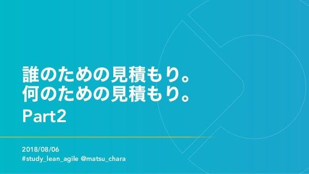 Part2 2018/08/06 #study_lean_agile @matsu_chara