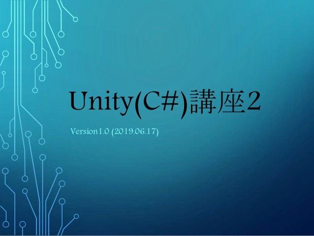 Unity(C#)講座2 Version1.0 (2019.06.17)