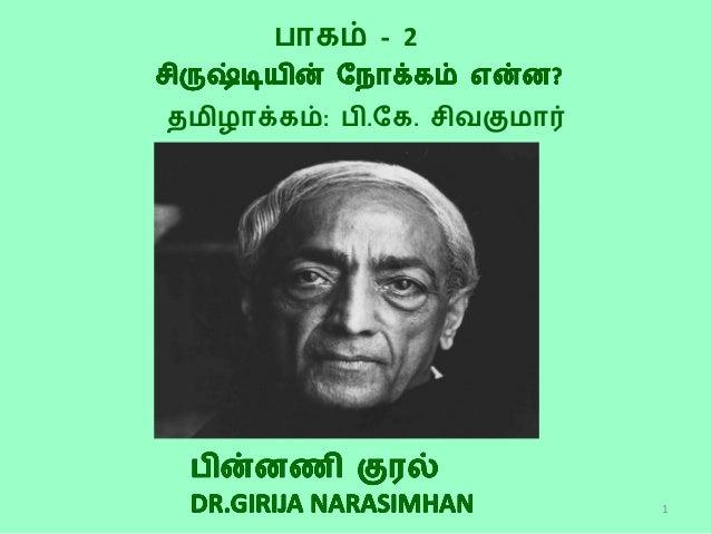 பாகம் - 2 தமிழாக்கம்: பி.கக. சிவகுமார்  1