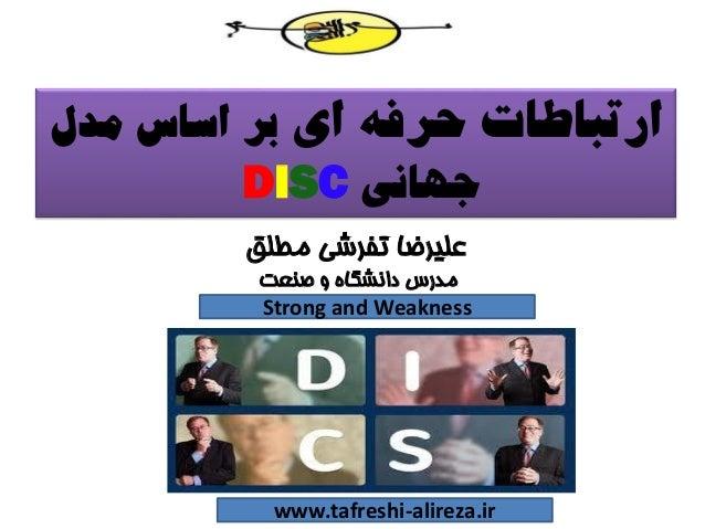 ای حرفه ارتباطاتمد اساس برل جهانیDISC علیرضامطلق تفرشی صنعت و دانشگاه مدرس www.tafreshi-alir...