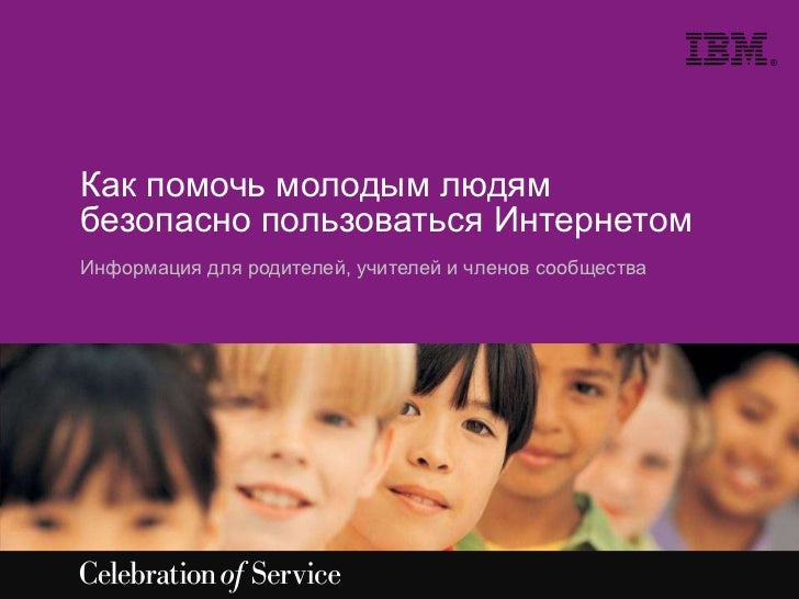 Как помочь молодым людям безопасно пользоваться Интернетом Информация для родителей, учителей и членов сообщества