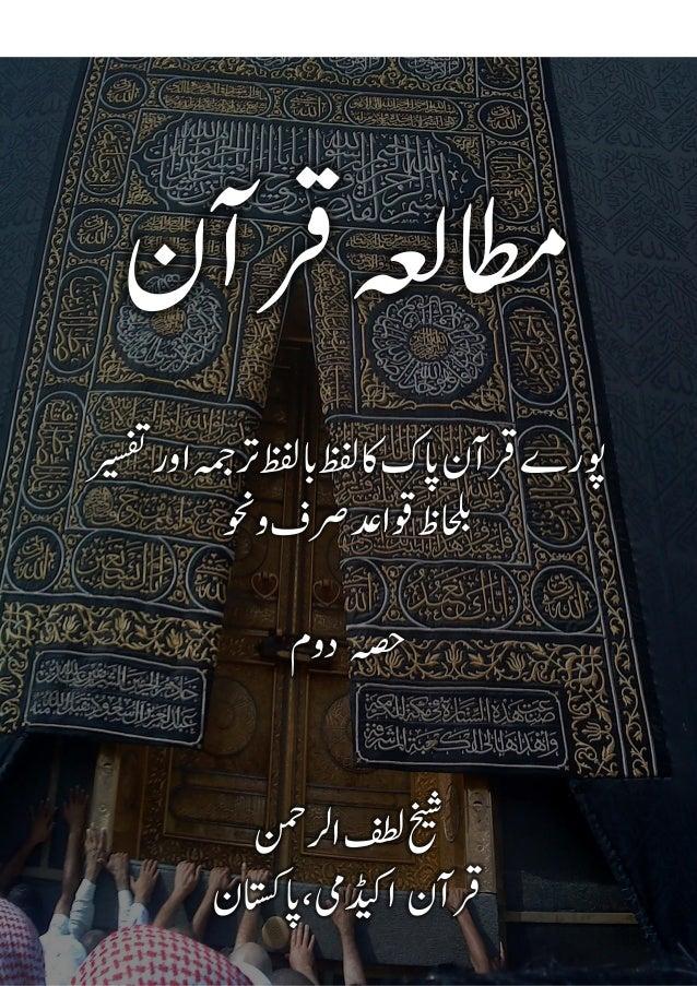 Mutalia e Quran by Sheikh Lutf ur Rahman (Grammatical explanation in…