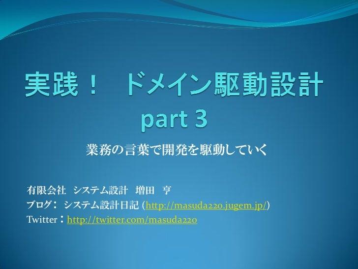 業務の言葉で開発を駆動していく有限会社 システム設計 増田 亨ブログ: システム設計日記 (http://masuda220.jugem.jp/)Twitter : http://twitter.com/masuda220