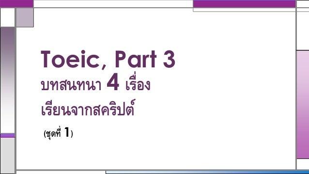 Toeic, Part 3 บทสนทนา 4 เรื่อง เรียนจากสคริปต์ (ชุดที่ 1)