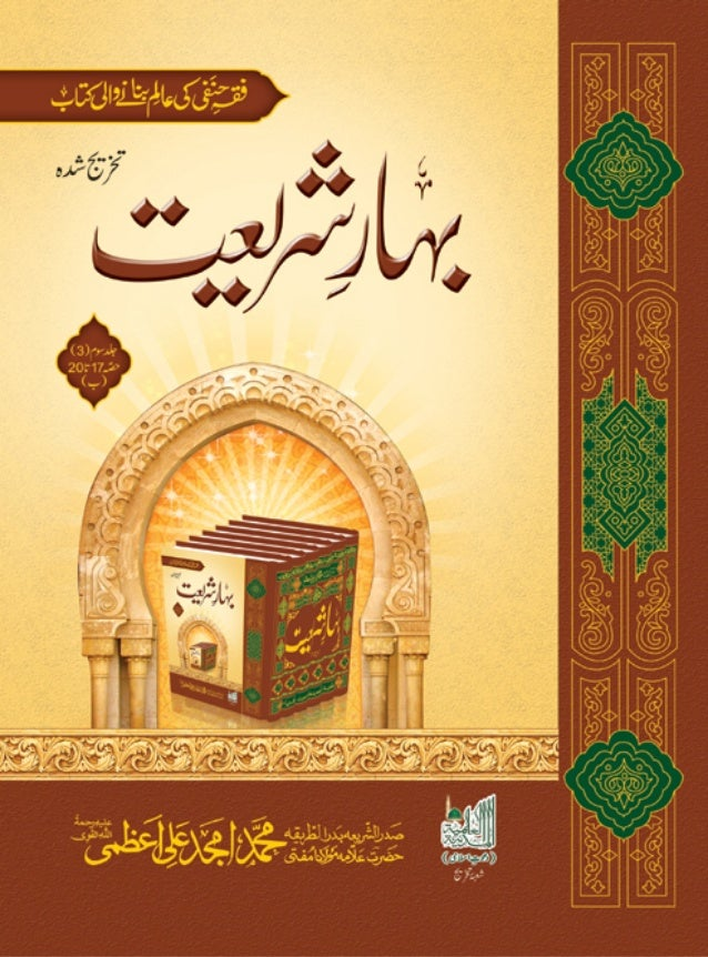 bahar e shariat pdf