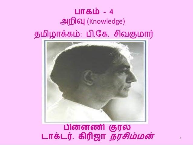 பாகம் - 4 அறிவு (Knowledge) தமிழாக்கம்: பி.கக. சிவகுமார்  பின்னணி குரல் டாக்டர். கிரிஜா நரசிம்மன்  1