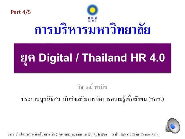 ยุค Digital / Thailand HR 4.0 วิจารณ์ พานิช ประธานมูลนิธิสถาบันส่งเสริมการจัดการความรู้เพื่อสังคม (สคส.) การบริหารมหาวิทยา...