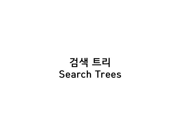 검색 트리Search Trees