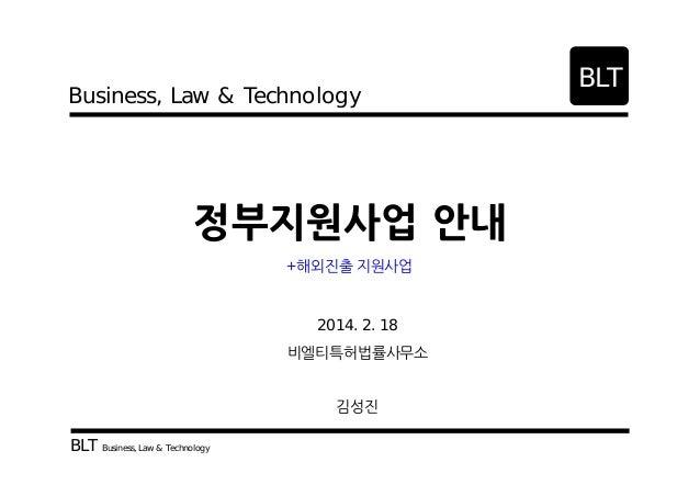 Business, Law & Technology  2014. 2. 18  BLT Business, Law & Technology  BLT