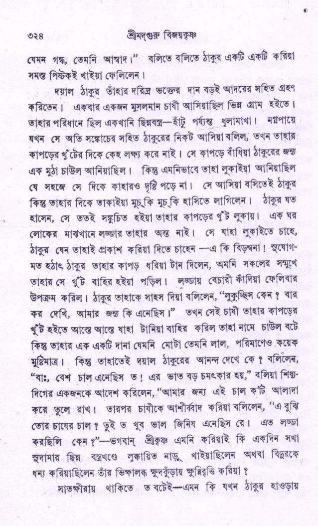 Rishi BijoyKrishna-----Biography of a Vedic Rishi in Bengali—Part 7