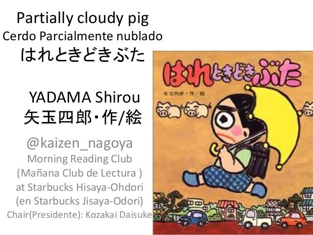 Partially cloudy pig Cerdo Parcialmente nublado はれときどきぶた YADAMA Shirou 矢玉四郎・作/絵 @kaizen_nagoya Morning Reading Club (Mañan...